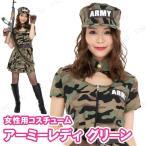 あすつく CLUB QUEEN Army Lady Green(アーミーレディグリーン) ハロウィン 衣装 仮装衣装 コスプレ コスチューム 大人用