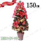 LEDオーナメントファイバーツリー(グリーンxレッド゛)150cm クリスマスツリー 121〜150cm ライト