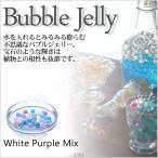 取寄品  [6点セット] バブルジェリー ホワイトパープル