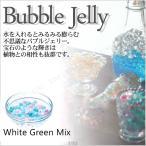 [6点セット] バブルジェリー ホワイトグリーン