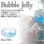 取寄品  [6点セット] バブルジェリー ブルー
