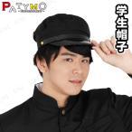 Patymo 学生帽子 パーティーグッズ イベント用品 プチ仮装 変装グッズ コスプレ ハロウィン ぼうし キャップ かぶりもの 制服
