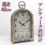 取寄品  アンティーク置時計 縦長型 インテリア用品 インテリアクロック おしゃれ 置き時計