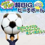 超BIGビーチボール90cm(サッカー)