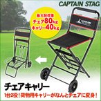CAPTAIN STAG(キャプテンスタッグ) チェアキャリー UL-1005