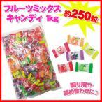 取寄品  フルーツミックスキャンディー 1kg(約250粒)入り パーティーグッズ イベント用品 飾り 装飾品 お祭り 夏祭り 縁日 子ども会 屋台