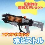 水ピストル エアメテオブラック おもちゃ 知育玩具 プール用品 ビーチグッズ 強力 最強 大型 水鉄砲 ウォーターガン 水遊び