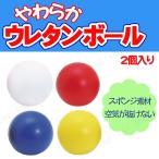取寄品  やわらかウレタンボ-ル2個入  色指定不可 おもちゃ ベビー用品 教材 ボール スポーツ玩具 アウトドア ビーチグッズ