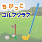 取寄品  ちびっこゴルフクラブ おもちゃ オモチャ スポーツ玩具