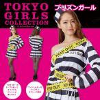 あすつく TOKYO GIRLS COLLECTION プリズンガール パーティーグッズ イベント用品 仮装 衣装 コスプレ コスチューム 大人用 女