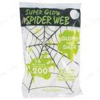 あすつくグロウインザダーククモの巣風デコレーション60gハロウィン雑貨飾り装飾品蜘蛛の巣ネットくもスパイダーウェブ