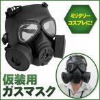 あすつく Uniton ガスマスク(ブラック) 仮装 衣装 コスチューム 大人用 メンズ アーミー 軍隊 軍人 変装グッズ かぶりもの 怖い ハロウィ