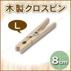 木製クロスピン L 50個入り 6点セット