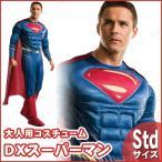 取寄品大人用デラックススーパーマン(バットマンVSスーパーマン)ハロウィン衣装仮装衣装コスプレコスチューム男性用メンズパーティー