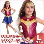 子ども用ワンダーウーマン(バットマンVSスーパーマン)L ハロウィン 仮装 衣装 コスプレ コスチューム ワンダーガール アメコミ スーパーヒロイン