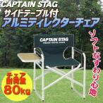 取寄品  CAPTAIN STAG(キャプテンスタッグ) CS M-3870