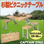 CAPTAIN STAG(キャプテンスタッグ) NEWシダー 杉製ピクニックテーブル(ナチュラル) アウトドア ビーチグッズ アウトドア用品 キャンプ