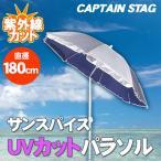 CAPTAIN STAG(キャプテンスタッグ) サンスパイスUVカットパラソル180cm(シルバー×ネイビー) アウトドア ビーチグッズ アウトドア用