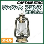 CAPTAIN STAG(キャプテンスタッグ) ランタン 大 (ブロンズ) アウトドア ビーチグッズ アウトドア用品 キャンプ用品 ライト レジャー用