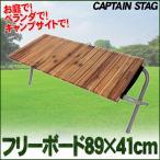 CAPTAIN STAG(キャプテンスタッグ) CSクラシックス フリーボード89×41cm アウトドア用品 キャンプ用品 リビング家具 エクステリア