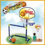 あすつく サッカー&バスケットゴールセット おもちゃ オモチャ サッカーボール フットボール スポーツ玩具