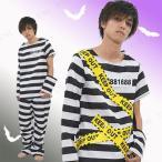 TOKYO GIRLS COLLECTION プリゾナー ハロウィン 衣装 仮装衣装 コスプレ コスチューム 大人用 男性用 メンズ パーティーグッズ
