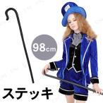 Uniton ステッキ 98cm 仮装 衣装 変装グッズ ワンド 杖 つえ ハロウィングッズ パーティーグッズ コスプレアクセサリー 小道具
