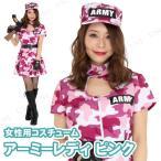 あすつく CLUB QUEEN Army Lady Pink(アーミーレディピンク) ハロウィン 仮装 衣装 コスプレ コスチューム 大人用 レディー