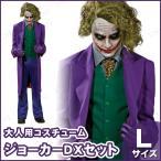 ジョーカーJoker大人用L(バットマン)ハロウィン衣装仮装衣装コスプレコスチューム男性用メンズパーティーグッズ映画キャラクター