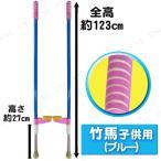 あすつく 123cmスチール製竹馬 ブルー 子供用 おもちゃ ベビー用品 教材 日本の伝統玩具 昔のおもちゃ レトロ アウトドア ビーチグッズ