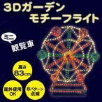 ショッピングクリスマス 3Dガーデンモチーフ ミニ観覧車