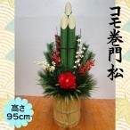 コモ巻 造花門松 95cm 正月用品 お正月グッズ 縁起物 迎春 門松飾り 正月飾り 装飾
