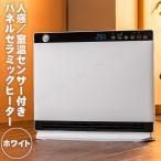 人感/室温センサー付 パネルセラミックヒーター NEWヒートワイドスリム ホワイト 家電 電化製品 暖房