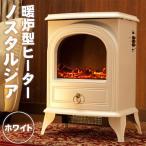 取寄品  ノスタルジア 暖炉型ヒーター ホワイト 空調