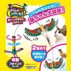 ワイルドマウス フライングバード ペット用品 ペットグッズ 猫用 ネコ おもちゃ オモチャ 玩具 遊具 猫じゃらし ねこじゃらし