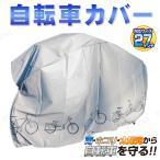 ショッピング自転車 ビッグ 自転車カバー 自転車付属品 自転車アクセサリー 自転車用品