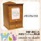 ペット仏具 omoide no akashi / おもいでのあかし ペットメモリアルハウス S型 ブラウン 犬用品 ペット用品 ペットグッズ イヌ い