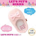 レッツペッツ リボンスリッパ ピンク ペット用品 ペットグッズ 犬用 イヌ いぬ おもちゃ オモチャ 玩具 遊具 ぬいぐるみ ヌイグルミ 人形