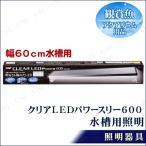 Yahoo!バラエティ雑貨サプライズワールド取寄品  水槽照明 クリアLED パワースリー600