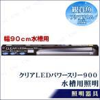 Yahoo!バラエティ雑貨サプライズワールド取寄品  水槽照明 クリアLED パワースリー900