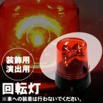 Funderful回転灯(装飾・演出用)赤パーティーグッズパーティー用品イベント用品盛り上げグッズライト照明電飾ハロウィン雑貨