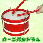 Patymoカーニバルドラム赤ハロウィン衣装プチ仮装変装グッズコスプレパーティーグッズピエロ用品小物持ち物