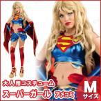 アメリカンコミック・スーパーガール M ハロウィン 仮装 衣装 コスプレ コスチューム 大人用 女性用 レディース スーパーマン Superman D
