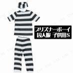プリズナーボーイ囚人服子供用Sハロウィン衣装子供仮装衣装コスプレコスチューム子ども用キッズパーティーグッズ男の子