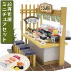 取寄品  にほんのごちそう 和食キット 寿司屋 おもちゃ 玩具 オモチャ ドールハウス 手作りキット 工作 店