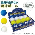 あすつく やわらかカラー野球ボール 色指定不可 おもちゃ オモチャ ベースボール スポーツ玩具