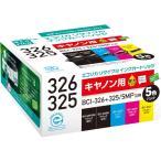 BCI-326+325/5MP ECI-C325+3265P/BOX エコリカリサイクルインク 外箱開封 クリックポスト発送