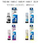 インクボトル YAD-BK HAR-C HAR-M HAR-Y 各1本 4本セット ヤドカリ ハリネズミ