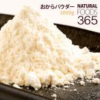 おからパウダー 1kg (500g×2) 超微粉 国産 乾燥おから ダイエット グルメ食品 おグルメ お試し 乾燥 ドライ 大豆 安心の国内加工 話題
