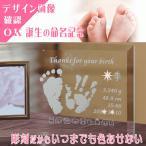 フォトフレーム ガラス 名入れギフト 出産命名 出産祝い 手形 足型 誕生 花 写真立て 出産内祝 初節句 誕生日 プレゼント